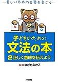 子どものための文法の本〈2〉正しく意味を伝えよう―美しい日本の言葉を書こう