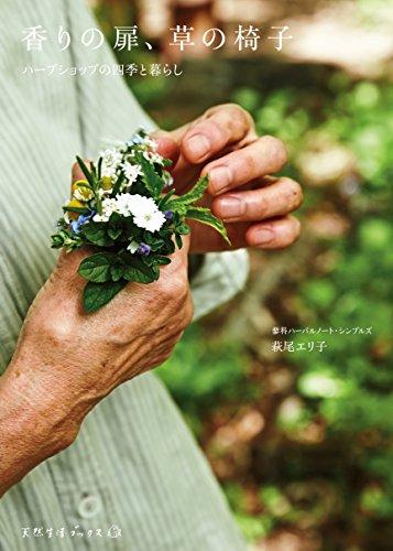 香りの扉、草の椅子―ハーブショップの四季と暮らし (天然生活ブックス)