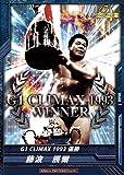 キングオブプロレスリング第14弾BT14-009/RRR/藤波辰爾/G1 CLIMAX 1993 優勝