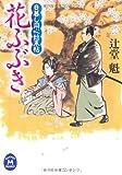 Shower of blossom - Higurashi concentric settlement pledge (Gakken M Bunko) (2010) ISBN: 4059006394 [Japanese Import]