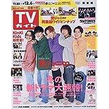 週刊TVガイド 2019年 12/6号