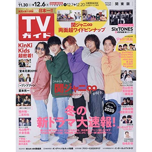 週刊TVガイド 2019年 12/6号 表紙画像
