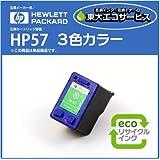 【HP57 ヒューレット・パッカード互換インク】3色カラー【ICチップ付】