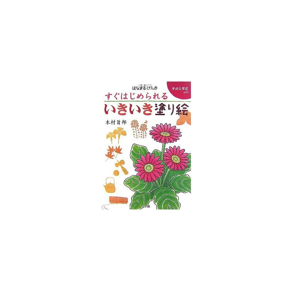 (  Genki to weakened Shogakukan Brain Training Club) flowers familiar vivid coloring that can be started quickly (2007) ISBN 4096821055 [Japanese Import] Kimura purport country 9784096821053 Books