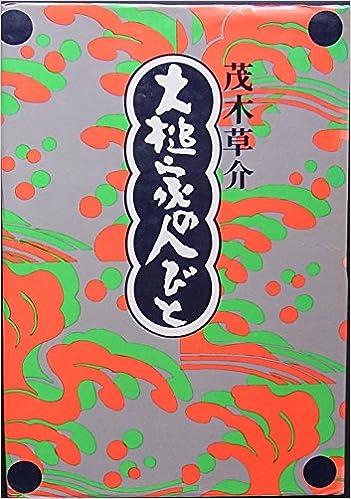 大槌家の人びと (1974年) | 茂木...