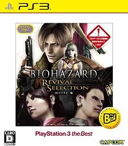 Biohazard Revival Selection [Importación JP]: Amazon.es: Videojuegos
