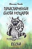 Приключение енота Моцарта. Весна. (Russian Edition)