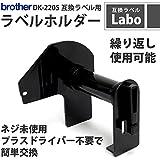 【互換ラベルLabo】 DK-2205 ブラザー 互換 ラベル 専用ホルダー brother QL-700 / QL-720NW / QL-650TD 等に
