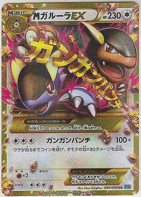 Pokemon Card XY Booster Wild Blaze M KangaskhanEX 090 080 UR XY2 1st Japanese