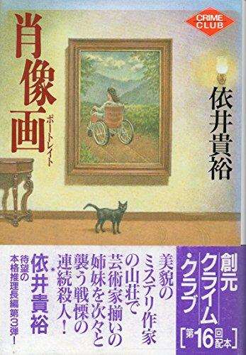 肖像画(ポートレイト) (創元クライム・クラブ)