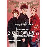 月刊スカパー! 2021年 1月号