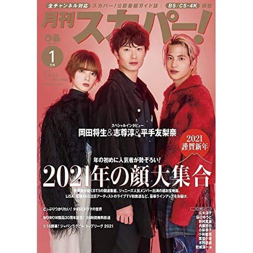 月刊スカパー! 2021年 1月号 表紙画像