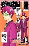 斉木楠雄のサイ難 14 (ジャンプコミックス)