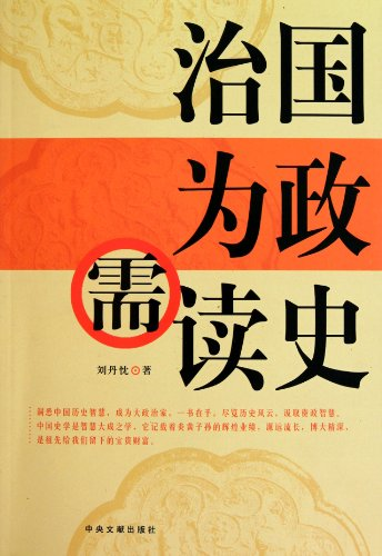 necessary-history-for-state-governance-and-administration-chinese-edition