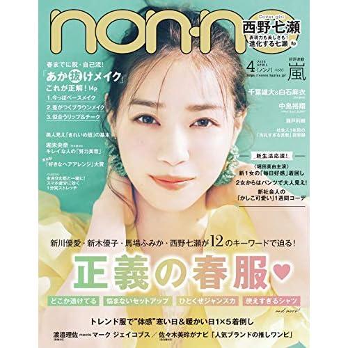 non-no 2020年4月号 表紙画像