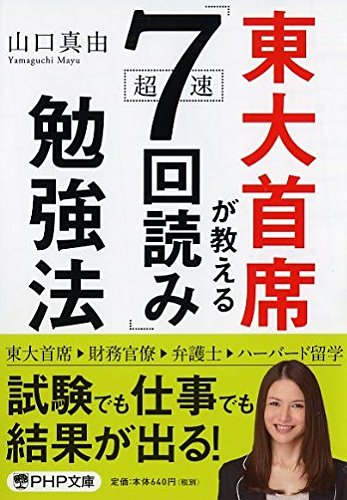 東大首席が教える超速「7回読み」勉強法 (PHP文庫)