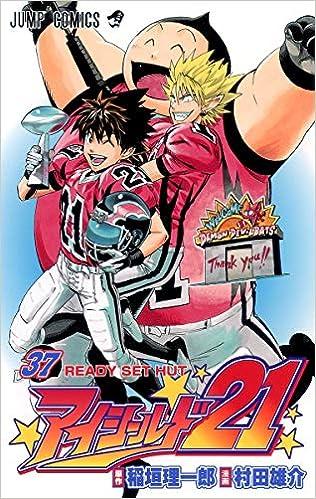 アイシールド21 37 (ジャンプコミックス) | 稲垣 理一郎, 村田 雄介 ...
