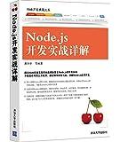 Node.js开发实战详解(Web开发典藏大系)