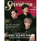 Seventeen 2021年 1月号 増刊