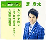 Hikota Aoi - Karaoke Nagashi / Karaoke Nasake Okami San / Yaesu No Sakaba [Japan CD] TKCA-90805