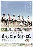 Japanese Movie - If Tomorrow Comes (Ashita Ni Nareba) [Japan DVD] PCBG-52443