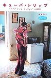 """キューバ★トリップ―""""ハバナ・ジャム・セッション""""への招待 (私のとっておき)"""