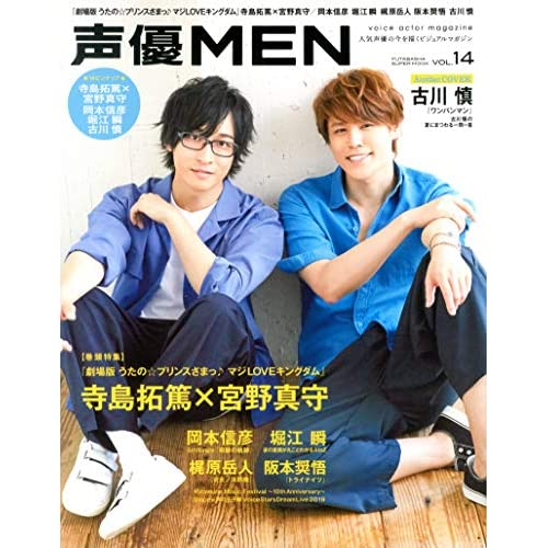 声優 MEN 14 表紙画像