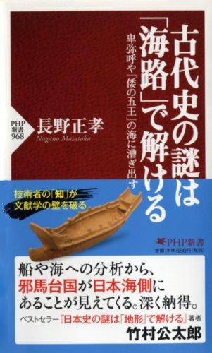 古代史の謎は「海路」で解ける (PHP新書)
