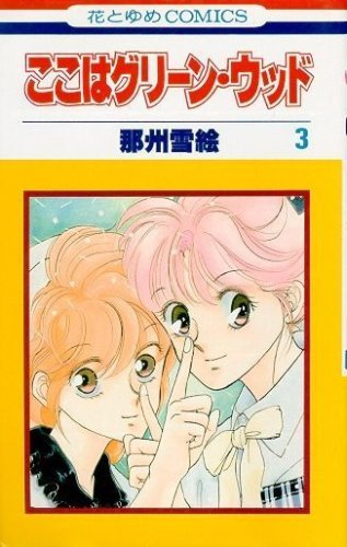 Here Is Greenwood #3 (Japanese edition) (Koko Wa Greenwood, 3) (Koko Wa Greenwood, 3)