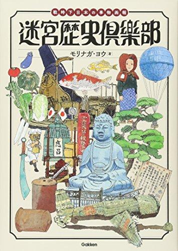 迷宮歴史倶楽部 戦時下日本の事物画報