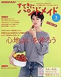 NHKすてきにハンドメイド 2020年 03 月号 [雑誌]