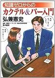 知識ゼロからのカクテル&バー入門 (芽がでるシリーズ)