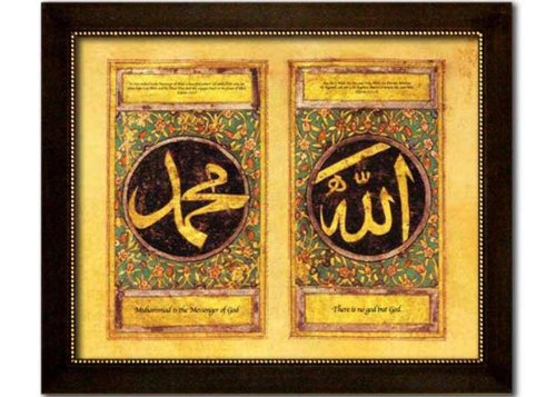 Allah Muhammad Calligraphy. Large Faux Canvas Frame. Reproduction of antique artwork. Overall Frame Size 24 x 20 inches. by IslamiCity
