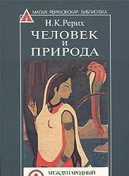 Chelovek i priroda (Malaia Rerikhovskaia biblioteka) (Russian Edition)