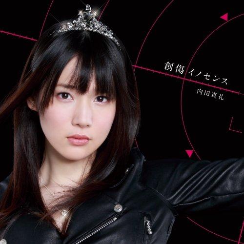 Maaya Uchida - Riddle Story Of Devil (Akuma No Riddle) (Anime) Intro Theme: Sosho Innocence (CD+DVD) [Japan LTD CD] PCCG-1396