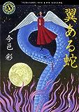 翼ある蛇 「蛇神」シリーズ (角川ホラー文庫)