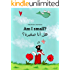 Am I small? Hl ana sghyrh?: Children's Picture Book English-Arabic (Dual Language/Bilingual Edition) (World Children's Book 86)