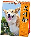 アートプリントジャパン 2018年 コーギー川柳カレンダー(週めくり) No.010 1000093343