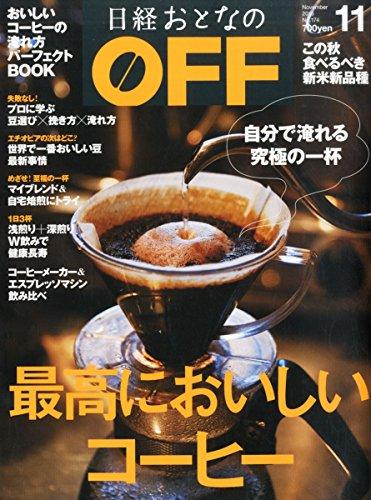 日経おとなのOFF(オフ)2015年11月号[雑誌]