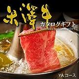 米沢牛 選べる カタログ ギフト BOX付 〔 牛肉 すき焼き 焼 肉 ステーキ しゃぶしゃぶ 〕肉贈