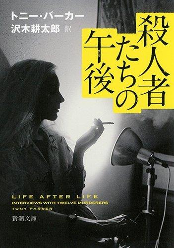 殺人者たちの午後 (新潮文庫)