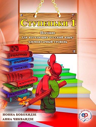 Stupenki 1: Lehrbuch für Russischlernende: A1-A2