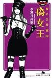 夜の会社案内 偽女王 (幻冬舎アウトロー文庫)