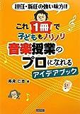 これ1冊で子どももノリノリ 音楽授業のプロになれるアイデアブック―担任・新任の強い味方!!