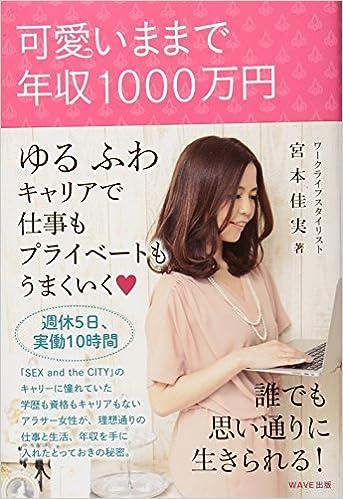 8e8cc4f0d4 可愛いままで年収1000万円   宮本 佳実  本   通販   Amazon