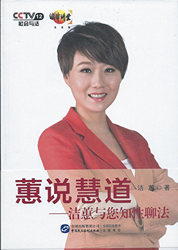 Read Online Hui Hui Tao said - clean LOH intellectual chat with your method - ( with CD )(Chinese Edition) pdf