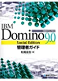 IBM Domino9.0SocialEdition管理者ガイド