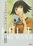 To sing Yesterday Day Dream Believer (JUMP j BOOKS) (2010) ISBN: 4087032337 [Japanese Import]