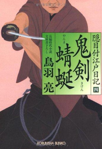 鬼剣 蜻蜒(やんま)―隠目付江戸日記〈4〉 (光文社時代小説文庫)