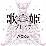 UTAHIME PREMIRE -WHITE-(2CD)